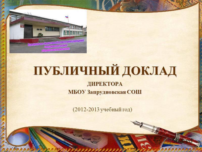 ПУБЛИЧНЫЙ ДОКЛАД ДИРЕКТОРА МБОУ Запрудновская СОШ (2012-2013 учебный год)