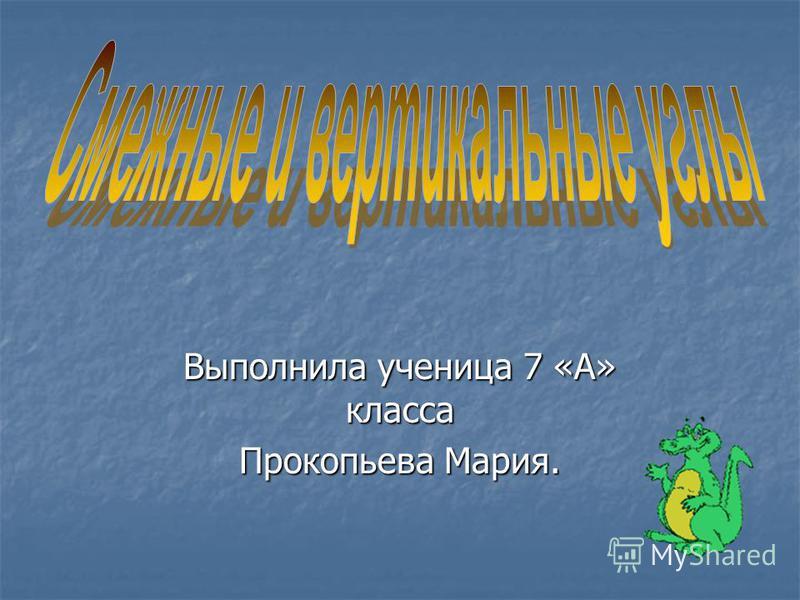 Выполнила ученица 7 «А» класса Прокопьева Мария.