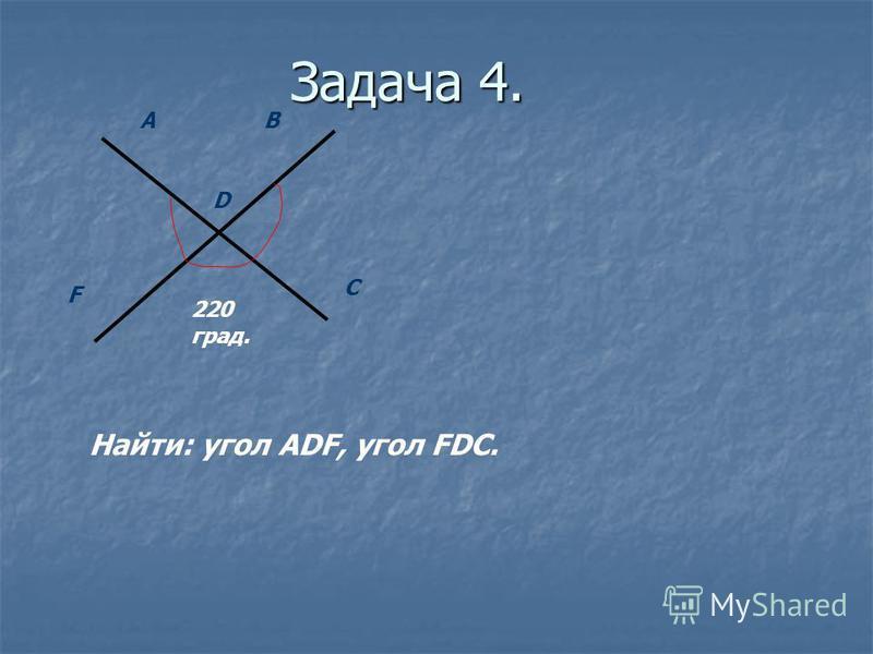 Задача 4. AB D F C 220 град. Найти: угол ADF, угол FDC.