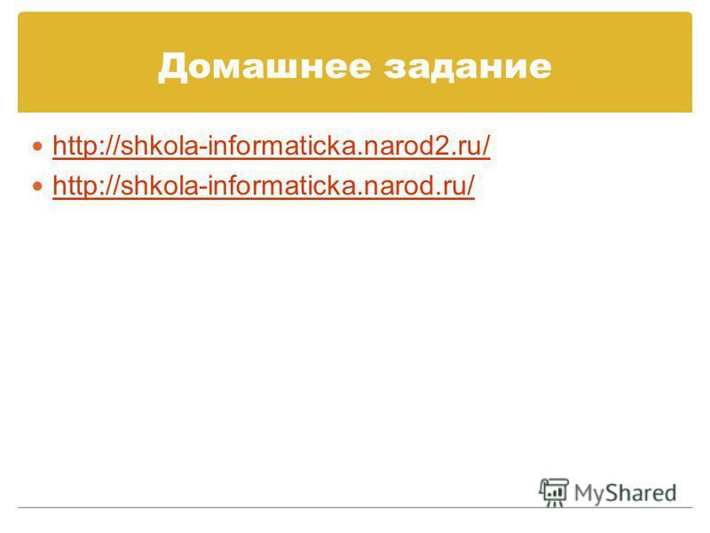 Домашнее задание http://shkola-informaticka.narod2.ru/ http://shkola-informaticka.narod.ru/
