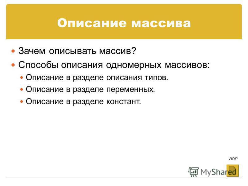Описание массива Зачем описывать массив? Способы описания одномерных массивов: Описание в разделе описания типов. Описание в разделе переменных. Описание в разделе констант. ЭОР