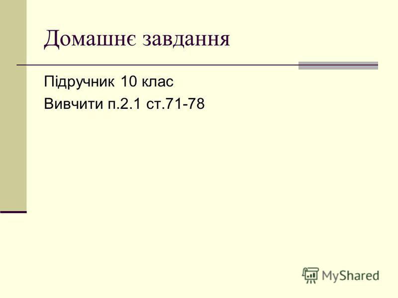 Домашнє завдання Підручник 10 клас Вивчити п.2.1 ст.71-78