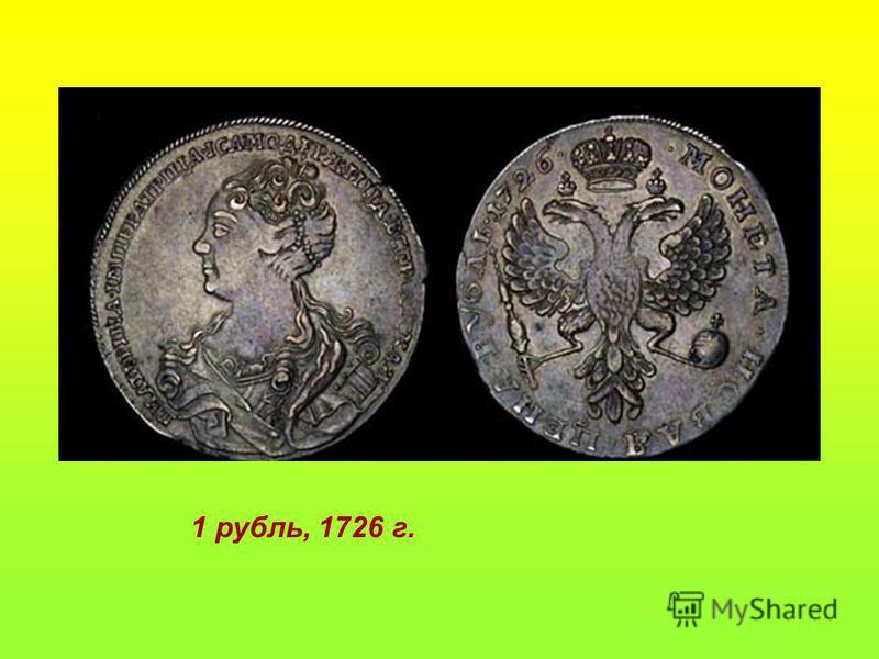 1 рубль, 1726 г.