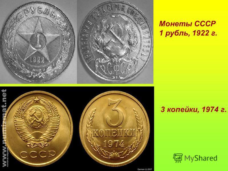 Монеты СССР 1 рубль, 1922 г. 3 копейки, 1974 г.