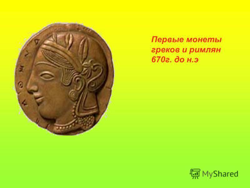 Первые монеты греков и римлян 670 г. до н.э