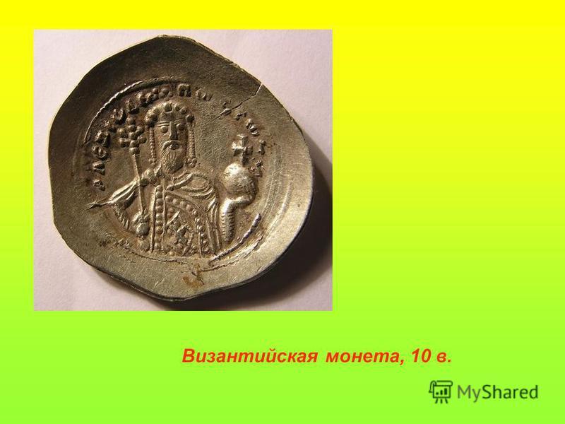 Византийская монета, 10 в.