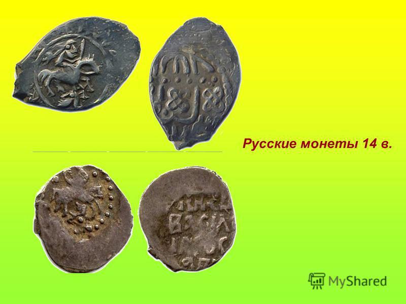Русские монеты 14 в.