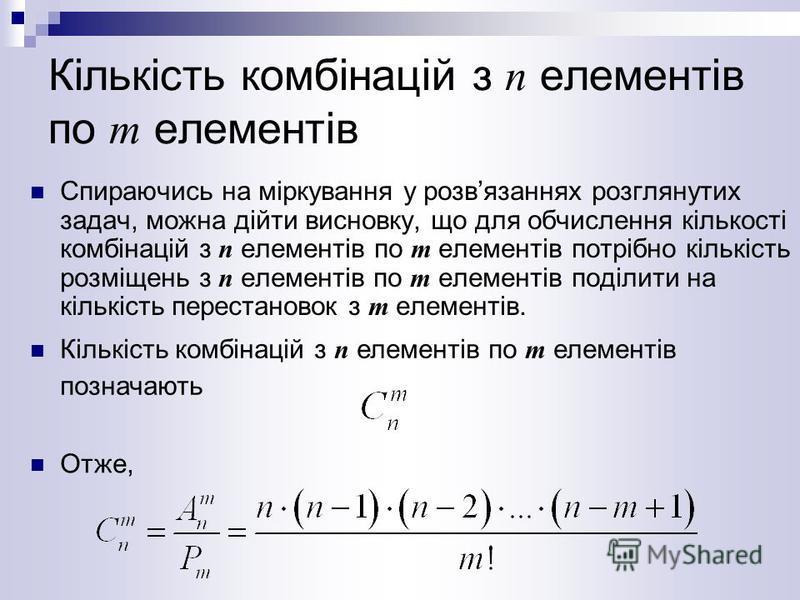 Кількість комбінацій з п елементів по т елементів Спираючись на міркування у розвязаннях розглянутих задач, можна дійти висновку, що для обчислення кількості комбінацій з п елементів по т елементів потрібно кількість розміщень з п елементів по т елем