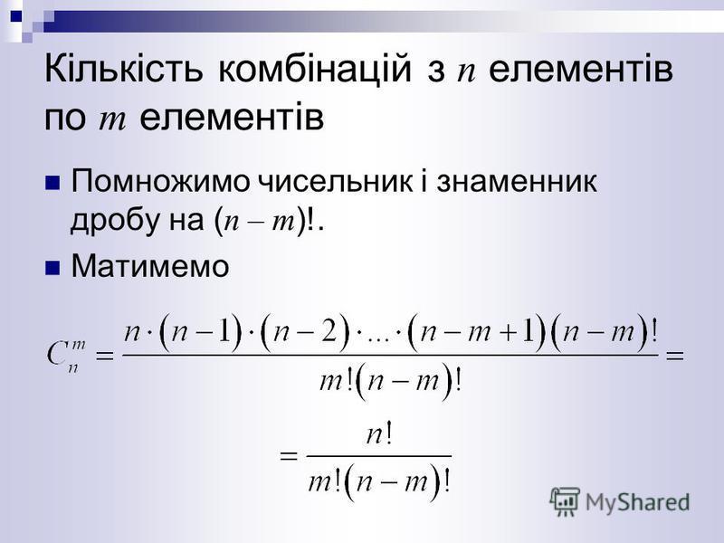 Кількість комбінацій з п елементів по т елементів Помножимо чисельник і знаменник дробу на ( п – т )!. Матимемо