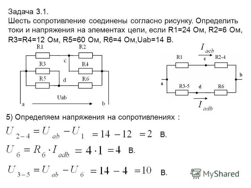 5) Определяем напряжения на сопротивлениях : В. Задача 3.1. Шесть сопротивление соединены согласно рисунку. Определить токи и напряжения на элементах цепи, если R1=24 Ом, R2=6 Ом, R3=R4=12 Ом, R5=60 Ом, R6=4 Ом,Uab=14 В.