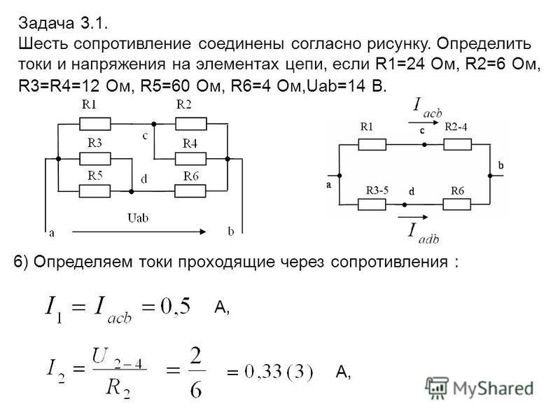 6) Определяем токи проходящие через сопротивления : А, Задача 3.1. Шесть сопротивление соединены согласно рисунку. Определить токи и напряжения на элементах цепи, если R1=24 Ом, R2=6 Ом, R3=R4=12 Ом, R5=60 Ом, R6=4 Ом,Uab=14 В.
