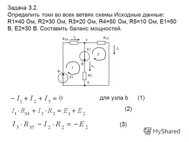 Задача 3.2. Определить токи во всех ветвях схемы Исходные данные: R1=40 Ом, R2=30 Ом, R3=20 Ом, R4=50 Ом, R5=10 Ом, E1=50 В, E2=30 В. Составить баланс мощностей. для узла b(1) (2) (3)