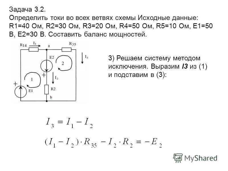 Задача 3.2. Определить токи во всех ветвях схемы Исходные данные: R1=40 Ом, R2=30 Ом, R3=20 Ом, R4=50 Ом, R5=10 Ом, E1=50 В, E2=30 В. Составить баланс мощностей. 3) Решаем систему методом исключения. Выразим I3 из (1) и подставим в (3):
