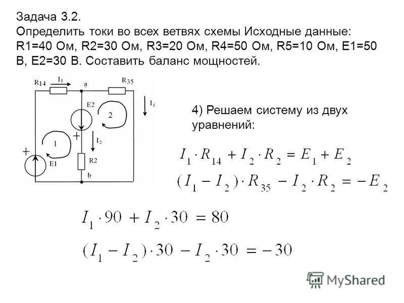 Задача 3.2. Определить токи во всех ветвях схемы Исходные данные: R1=40 Ом, R2=30 Ом, R3=20 Ом, R4=50 Ом, R5=10 Ом, E1=50 В, E2=30 В. Составить баланс мощностей. 4) Решаем систему из двух уравнений:
