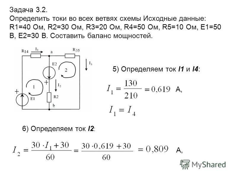 Задача 3.2. Определить токи во всех ветвях схемы Исходные данные: R1=40 Ом, R2=30 Ом, R3=20 Ом, R4=50 Ом, R5=10 Ом, E1=50 В, E2=30 В. Составить баланс мощностей. 5) Определяем ток I1 и I4: А, 6) Определяем ток I2 : А,
