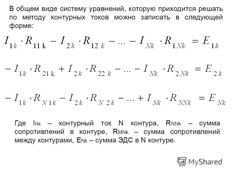 В общем виде систему уравнений, которую приходится решать по методу контурных токов можно записать в следующей форме: Где I Nk – контурный ток N контура, R NNk – сумма сопротивлений в контуре, R MNk – сумма сопротивлений между контурами, E Nk – сумма
