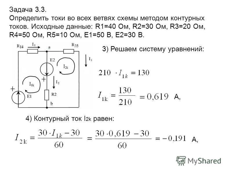 3) Решаем систему уравнений: Задача 3.3. Определить токи во всех ветвях схемы методом контурных токов. Исходные данные: R1=40 Ом, R2=30 Ом, R3=20 Ом, R4=50 Ом, R5=10 Ом, E1=50 В, E2=30 В. А, 4) Контурный ток I 2k равен: А,