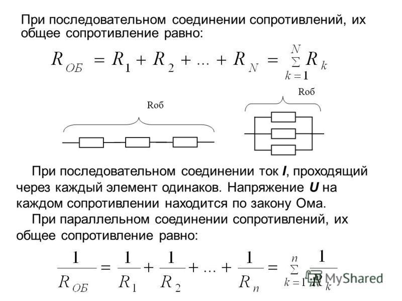 При последовательном соединении сопротивлений, их общее сопротивление равно: При последовательном соединении ток I, проходящий через каждый элемент одинаков. Напряжение U на каждом сопротивлении находится по закону Ома. При параллельном соединении со