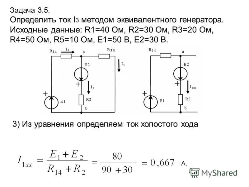 Задача 3.5. Определить ток I 3 методом эквивалентного генератора. Исходные данные: R1=40 Ом, R2=30 Ом, R3=20 Ом, R4=50 Ом, R5=10 Ом, E1=50 В, E2=30 В. 3) Из уравнения определяем ток холостого хода А,