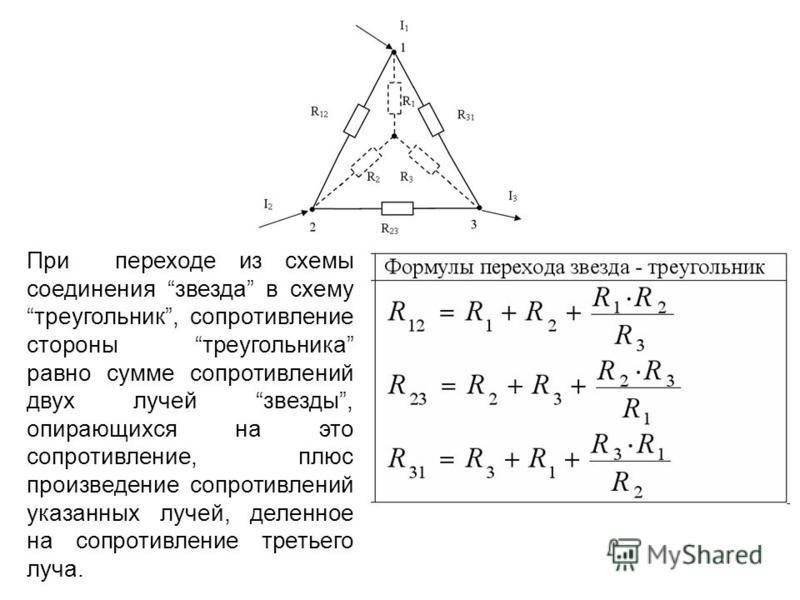 При переходе из схемы соединения звезда в схему треугольник, сопротивление стороны треугольника равно сумме сопротивлений двух лучей звезды, опирающихся на это сопротивление, плюс произведение сопротивлений указанных лучей, деленное на сопротивление