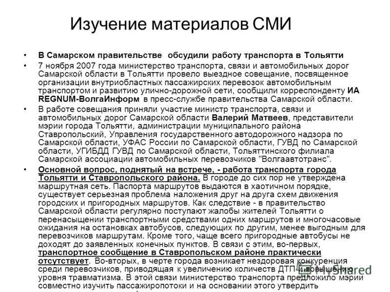 В Самарском правительстве обсудили работу транспорта в Тольятти 7 ноября 2007 года министерство транспорта, связи и автомобильных дорог Самарской области в Тольятти провело выездное совещание, посвященное организации внутриобластных пассажирских пере