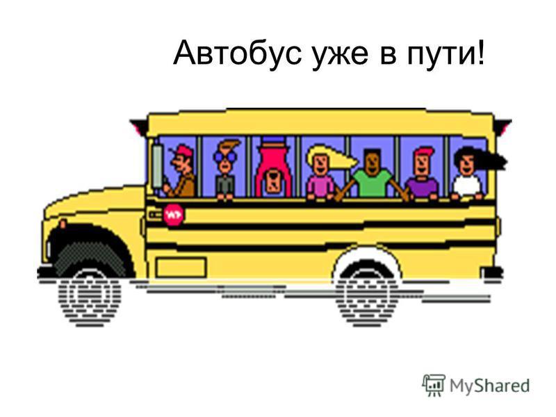 Автобус уже в пути!