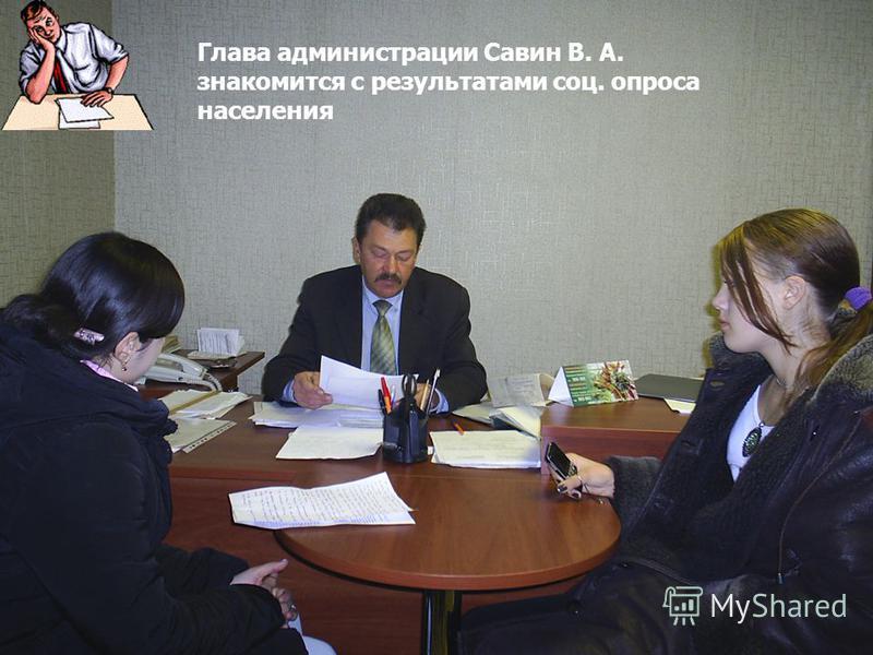 Глава администрации Савин В. А. знакомится с результатами соц. опроса населения