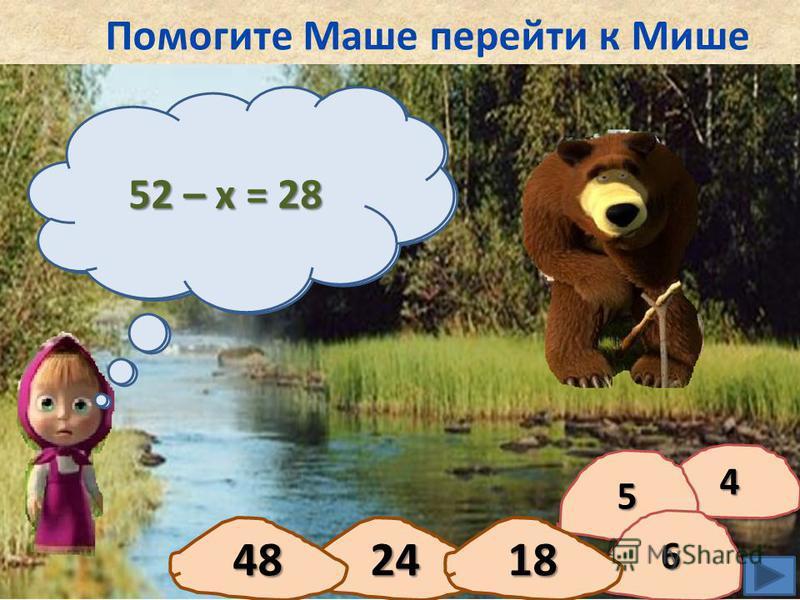 Помогите Маше перейти к Мише 2448 Решите уравнение: 44 55 66 18 52 – x = 28