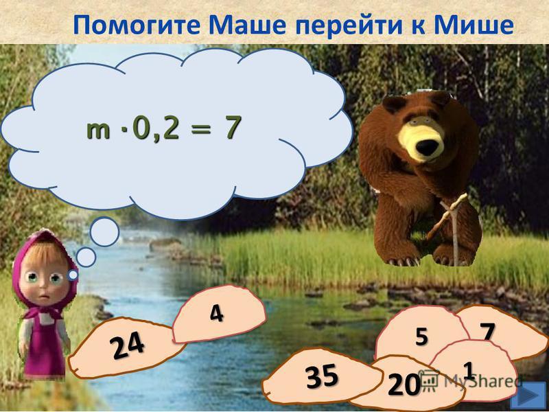 Помогите Маше перейти к Мише 24 7 Решите уравнение: m0,2 = 7 44 55 11 20 35