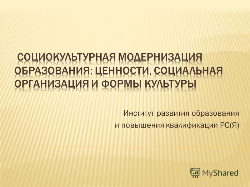 Институт развития образования и повышения квалификации РС(Я)