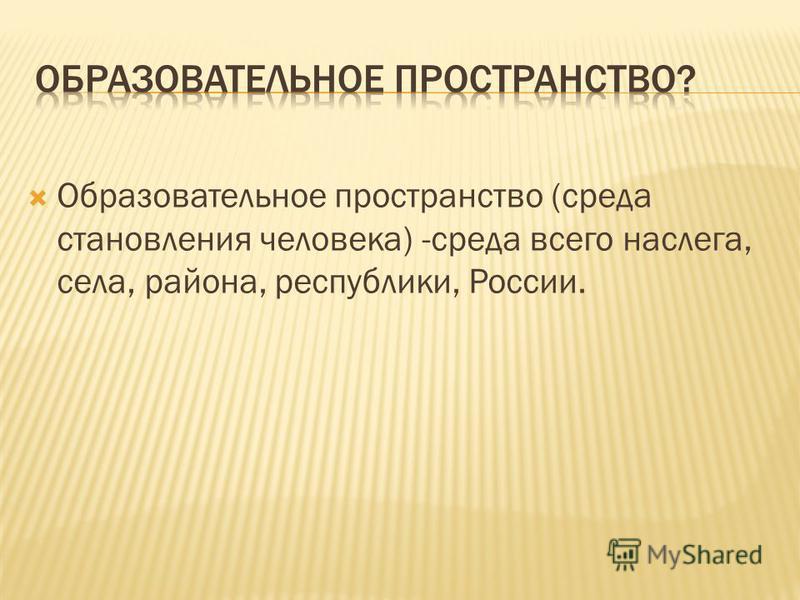 Образовательное пространство (среда становления человека) -среда всего наслега, села, района, республики, России.