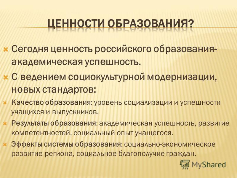 Сегодня ценность российского образования- академическая успешность. С ведением социокультурной модернизации, новых стандартов: Качество образования: уровень социализации и успешности учащихся и выпускников. Результаты образования: академическая успеш