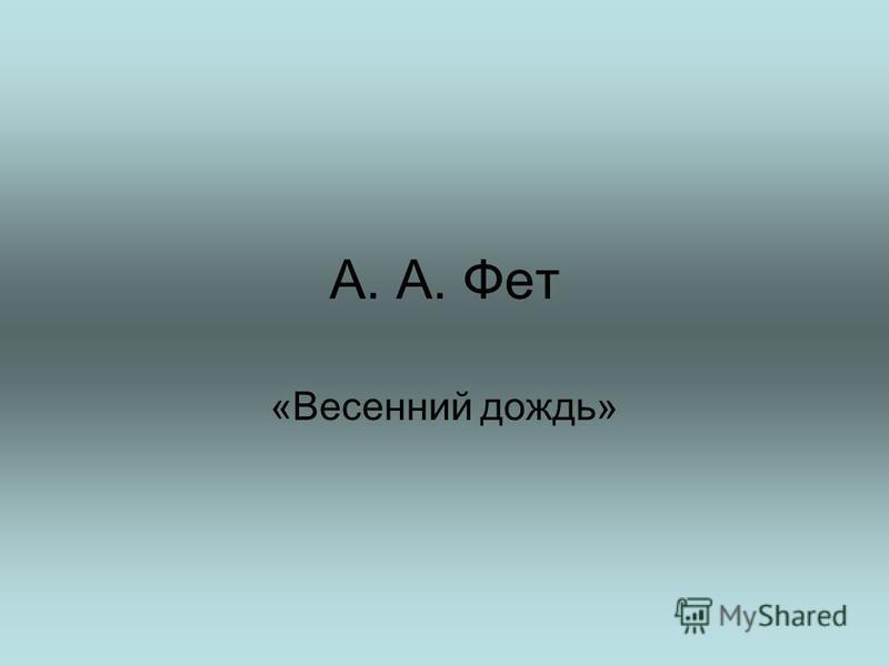 А. А. Фет «Весенний дождь»