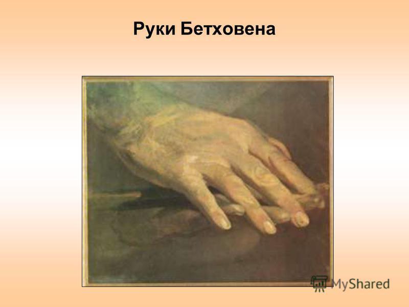 Руки Бетховена