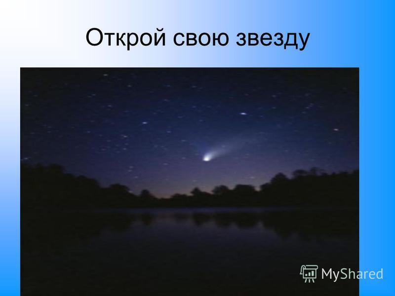 Открой свою звезду