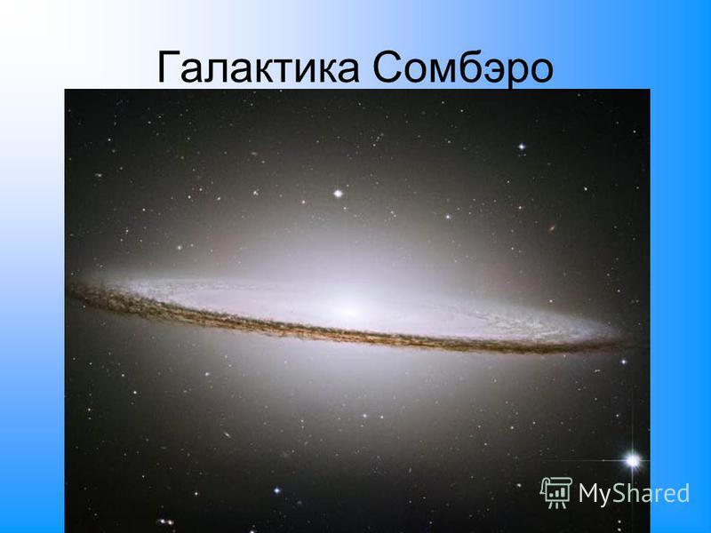 Галактика Сомбэро