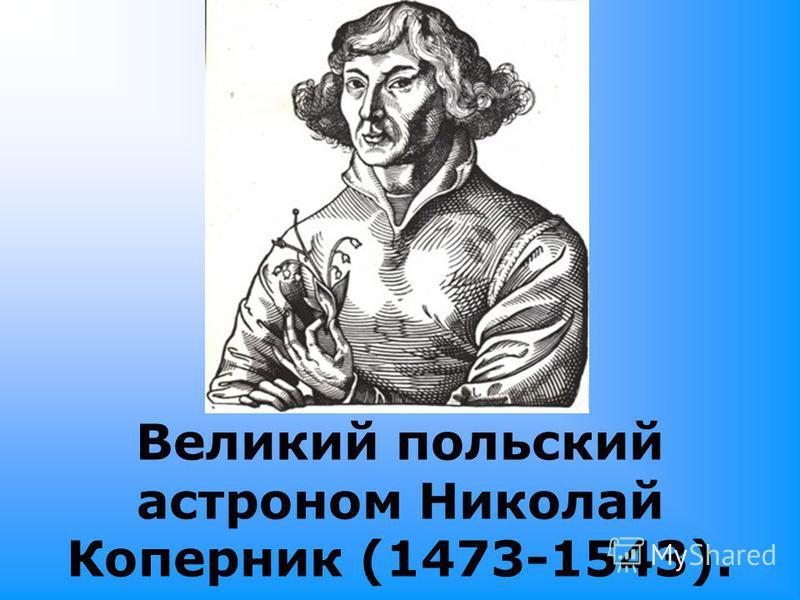 Великий польский астроном Николай Коперник (1473-1543).
