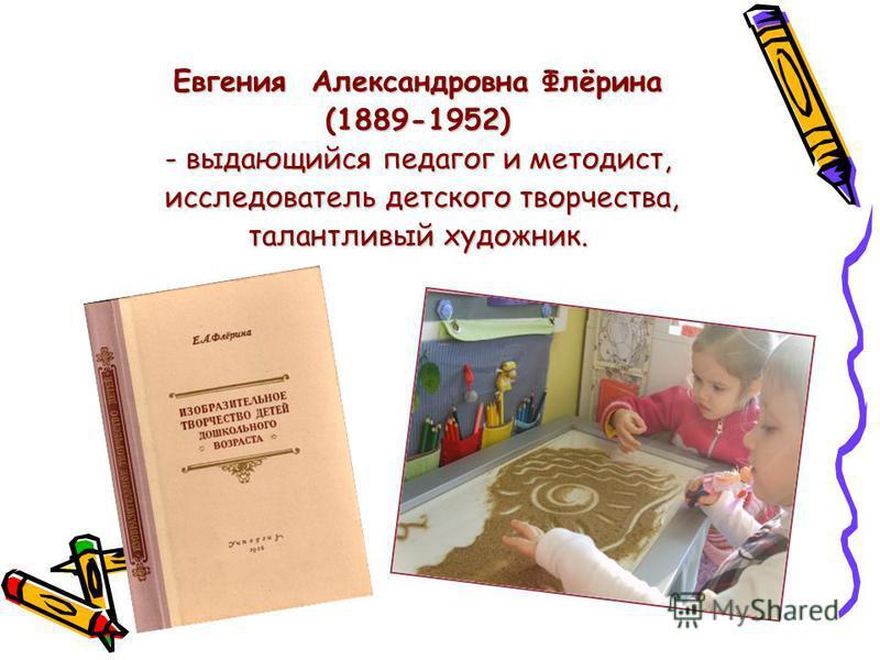 Евгения Александровна Флёрина (1889-1952) - выдающийся педагог и методист, исследователь детского творчества, исследователь детского творчества, талантливый художник.
