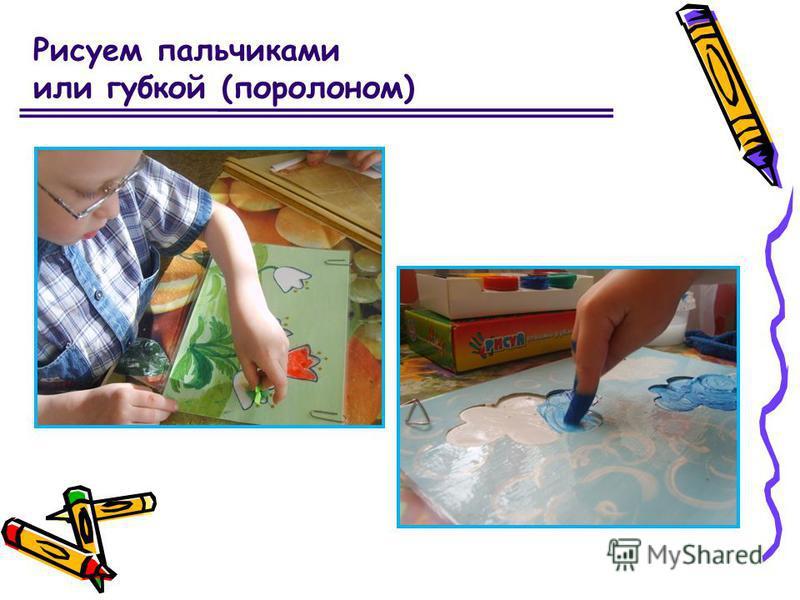 Рисуем пальчиками или губкой (поролоном)