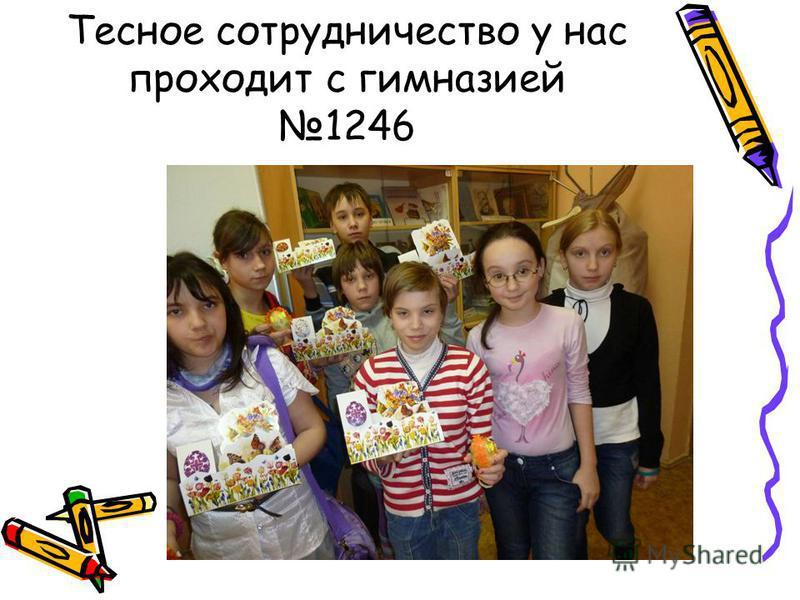 Тесное сотрудничество у нас проходит с гимназией 1246