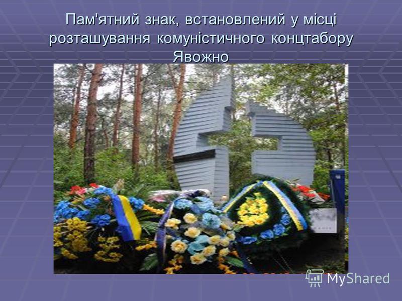 Пам'ятний знак, встановлений у місці розташування комуністичного концтабору Явожно