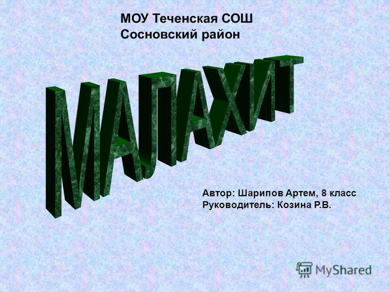 Автор: Шарипов Артем, 8 класс Руководитель: Козина Р.В. МОУ Теченская СОШ Сосновский район