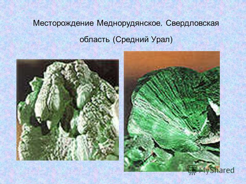 Месторождение Меднорудянское. Свердловская область (Средний Урал)