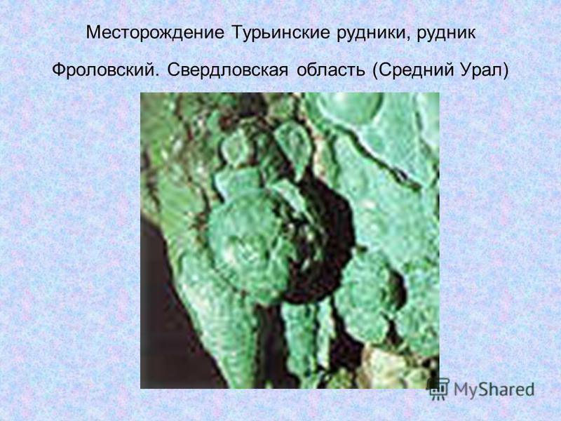 Месторождение Турьинские рудники, рудник Фроловский. Свердловская область (Средний Урал)