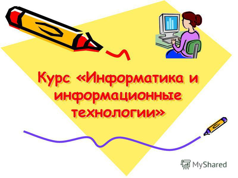 Курс «Информатика и информационные технологии»