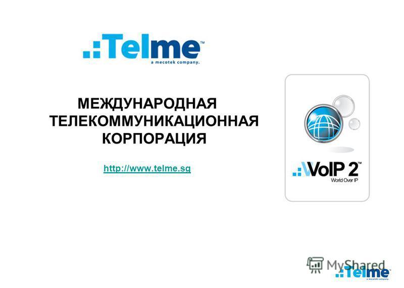 МЕЖДУНАРОДНАЯ ТЕЛЕКОММУНИКАЦИОННАЯ КОРПОРАЦИЯ http://www.telme.sg