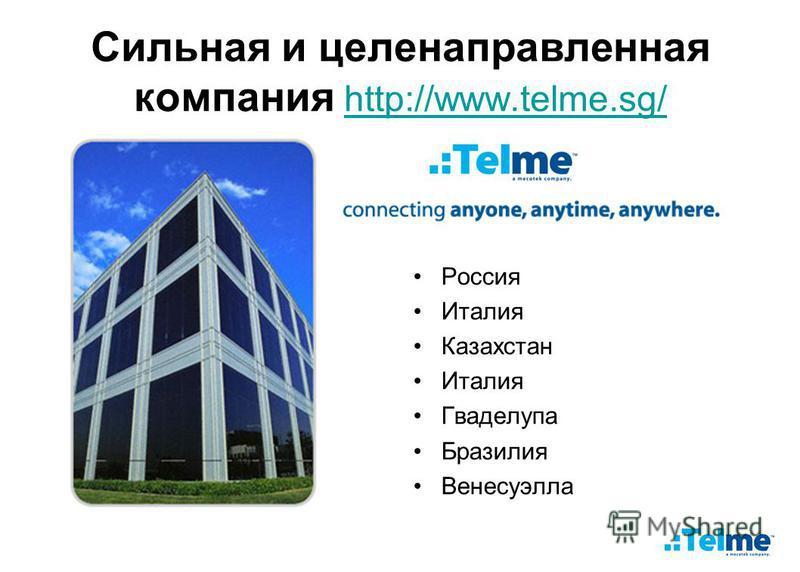 Сильная и целенаправленная компания http://www.telme.sg/ http://www.telme.sg/ Россия Италия Казахстан Италия Гваделупа Бразилия Венесуэлла