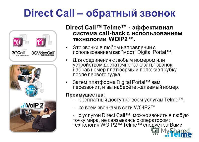 Direct Call – обратный звонок Direct Call Telme - эффективная система call-back с использованием технологии WOIP2. Это звонки в любом направлении с использованием как