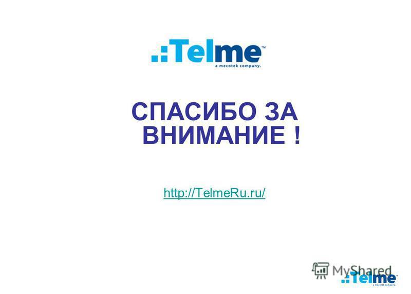 СПАСИБО ЗА ВНИМАНИЕ ! http://TelmeRu.ru/