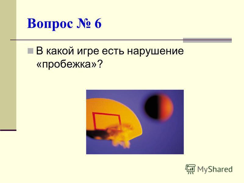 Вопрос 6 В какой игре есть нарушение «пробежка»?